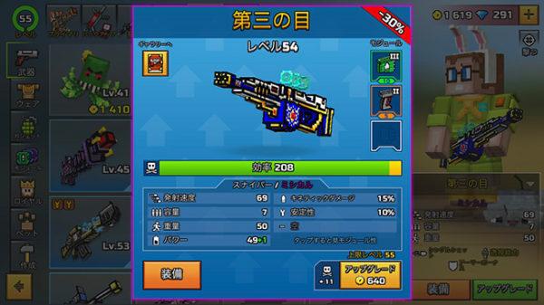 ピクセルガン スナイパー武器