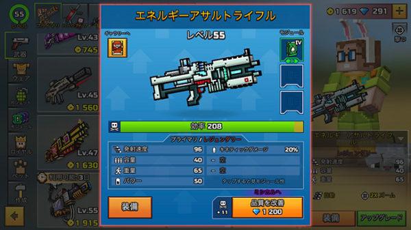 ピクセルガン プライマリ武器