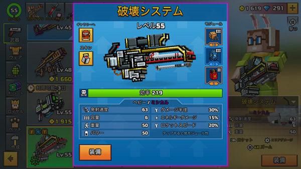ピクセルガン ヘビー武器