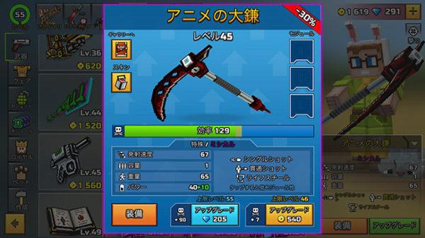 ピクセルガン 特殊武器
