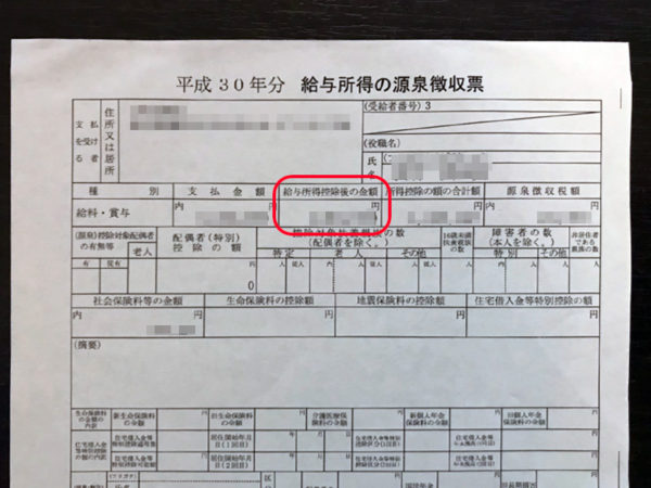 源泉徴収票の給与所得控除後の金額