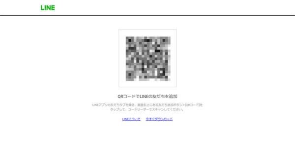 PC用の画面(QRコード表示)
