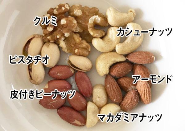 ミックスナッツの種類