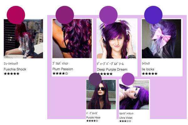 マニパニ紫カラーの違い