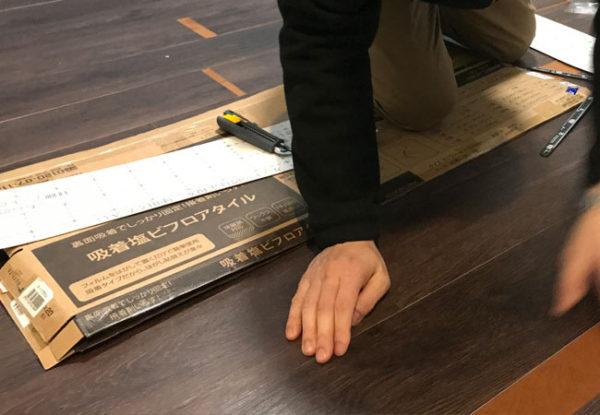 床DIYでフロアタイルを貼る手順