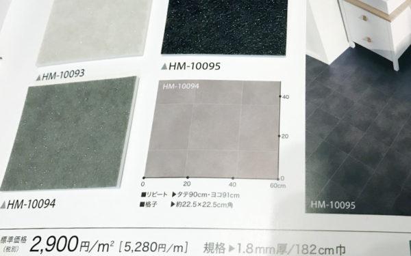 サンゲツ HM10094(ラスティタイル)