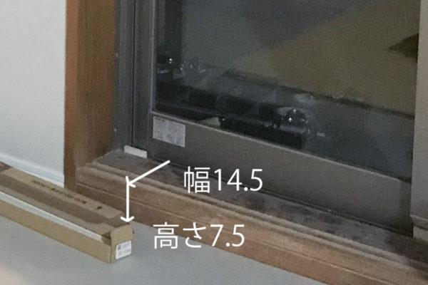 敷居DIYリメイクシートの必要幅